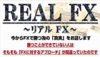 Real FX 画像.PNG